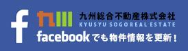 九州総合不動産株式会社Facebook